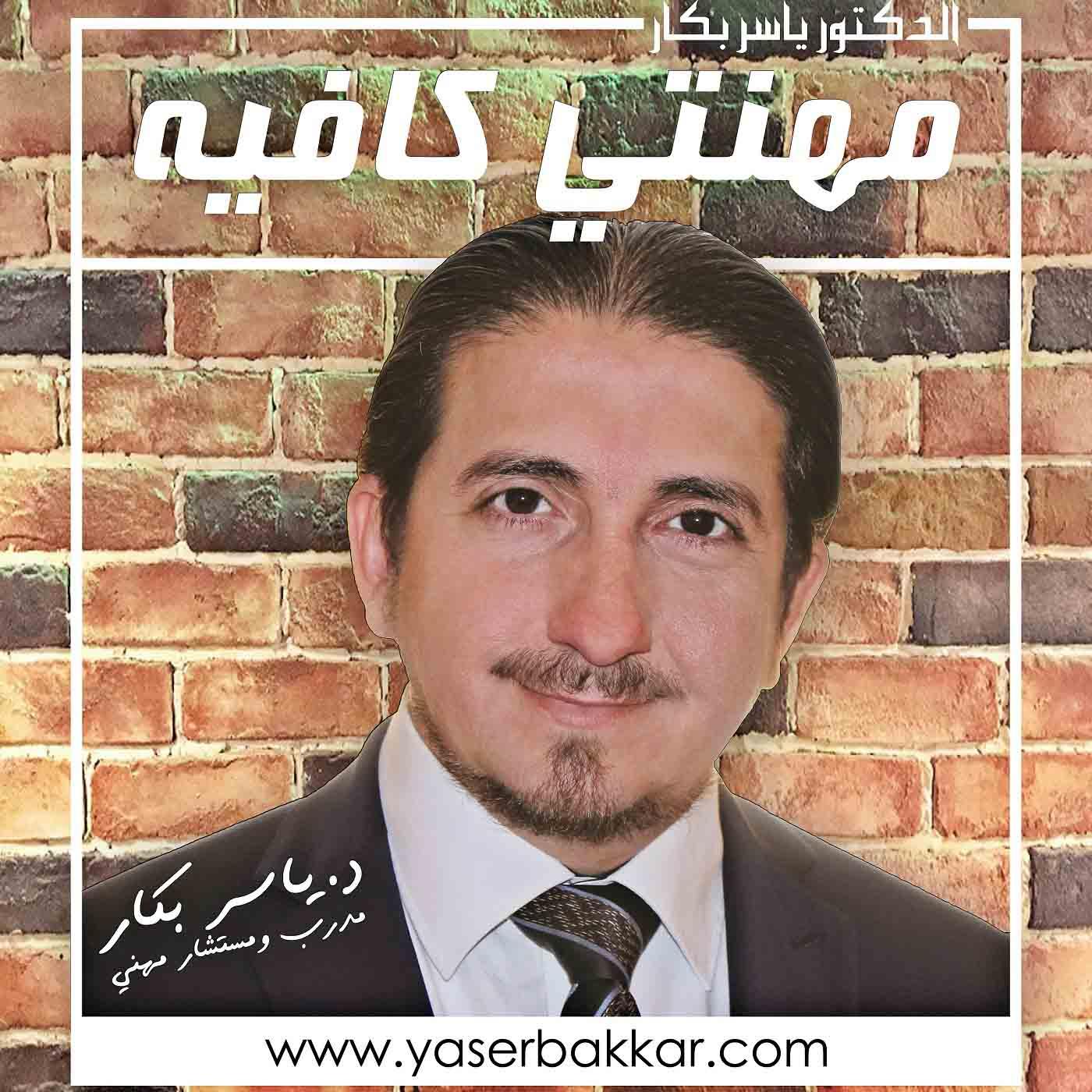 مهنتي كافيه - د. ياسر بكار